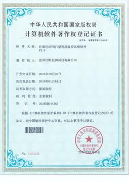 计算机软件著作权登记证3.0 001